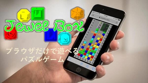 [JewelBox]
