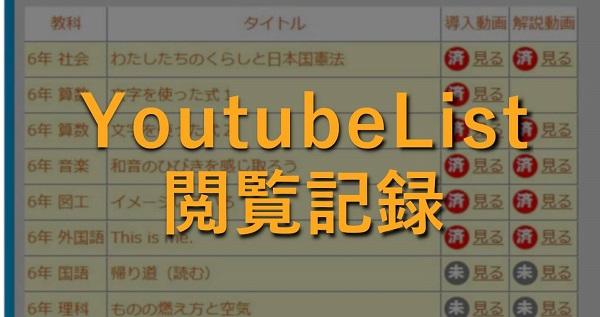 [YoutubeList]
